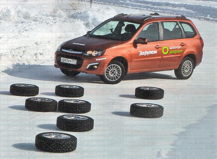 тест зимних шин за рулем 2015